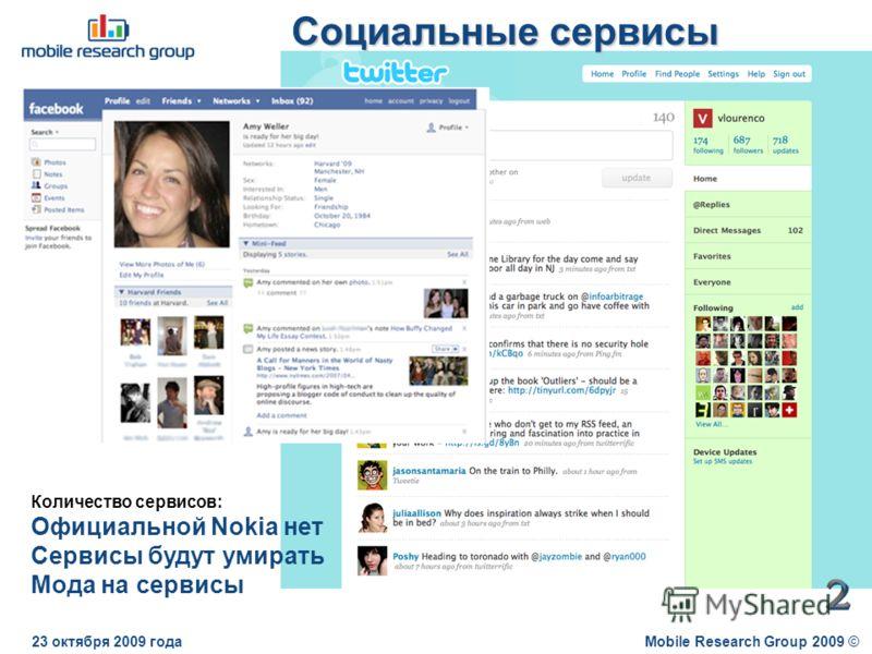 Социальные сервисы Mobile Research Group 2009 ©23 октября 2009 года Количество сервисов: Официальной Nokia нет Сервисы будут умирать Мода на сервисы