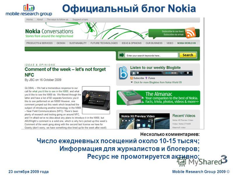 Официальный блог Nokia Mobile Research Group 2009 ©23 октября 2009 года Несколько комментариев: Число ежедневных посещений около 10-15 тысяч; Информация для журналистов и блогеров; Ресурс не промотируется активно;