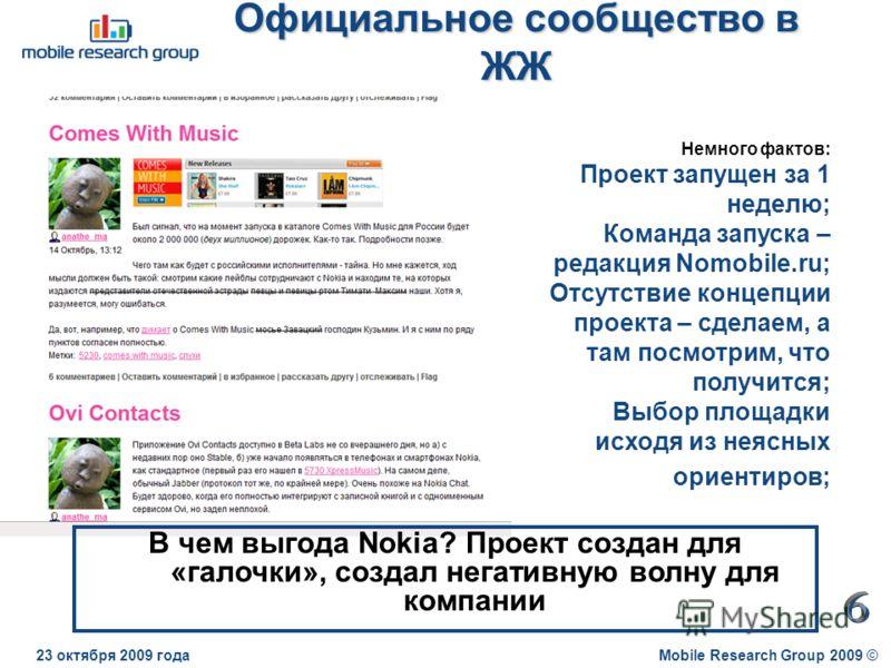 Официальное сообщество в ЖЖ Mobile Research Group 2009 ©23 октября 2009 года Немного фактов: Проект запущен за 1 неделю; Команда запуска – редакция Nomobile.ru; Отсутствие концепции проекта – сделаем, а там посмотрим, что получится; Выбор площадки ис