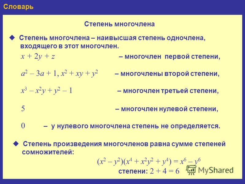 Словарь Степень многочлена Степень многочлена – наивысшая степень одночлена, входящего в этот многочлен. x + 2y + z – многочлен первой степени, a 2 – 3a + 1, x 2 + xy + y 2 – многочлены второй степени, x 3 – x 2 y + y 2 – 1 – многочлен третьей степен