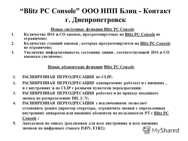 Blitz PC Console ООО НПП Блиц - Контакт г. Днепропетровск Новые системные функции Blitz PC Console 1.Количество DSS и СО кнопок, программируемых на Blitz PC Console не ограничено; 2.Количество станций кнопки, которых программируются на Blitz PC Conso