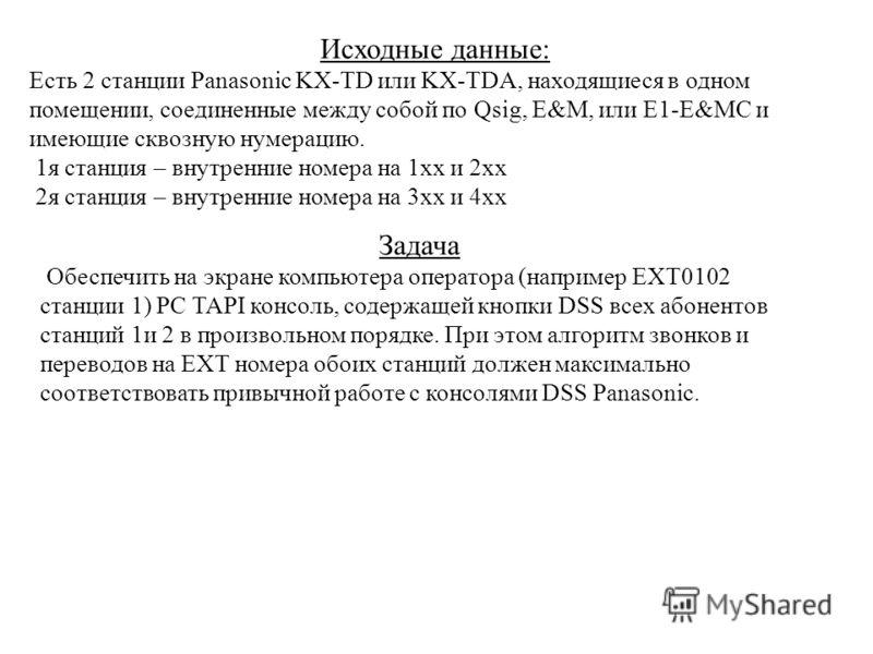 Исходные данные: Есть 2 станции Panasonic KX-TD или KX-TDA, находящиеся в одном помещении, соединенные между собой по Qsig, E&M, или E1-E&MC и имеющие сквозную нумерацию. 1я станция – внутренние номера на 1хх и 2хх 2я станция – внутренние номера на 3