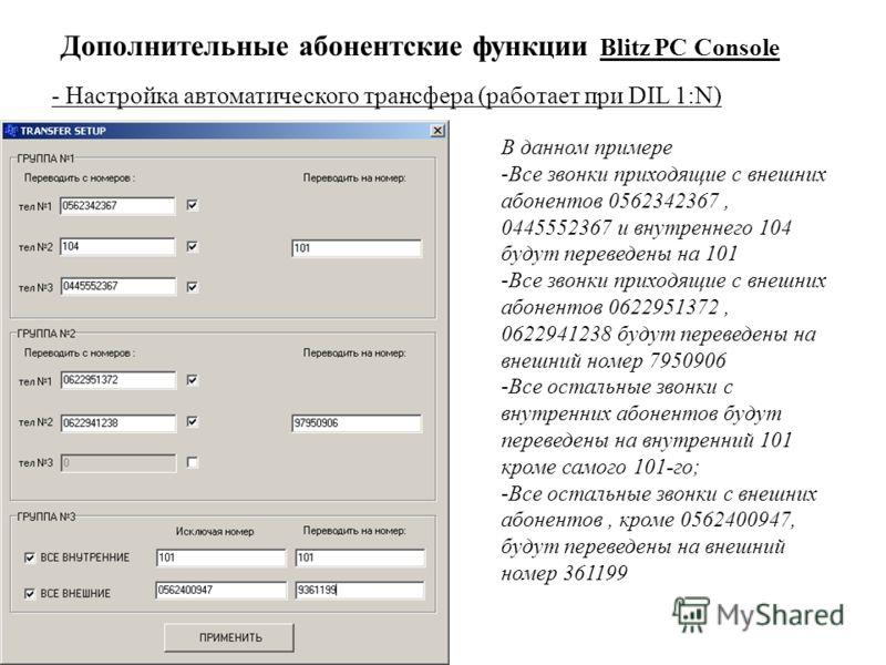 Дополнительные абонентские функции Blitz PC Console - Настройка автоматического трансфера (работает при DIL 1:N) В данном примере -Все звонки приходящие с внешних абонентов 0562342367, 0445552367 и внутреннего 104 будут переведены на 101 -Все звонки