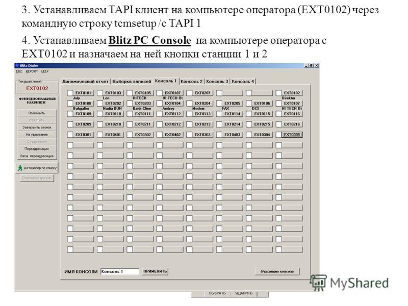 4. Устанавливаем Blitz PC Console на компьютере оператора с EXT0102 и назначаем на ней кнопки станции 1 и 2 3. Устанавливаем TAPI клиент на компьютере оператора (EXT0102) через командную строку tcmsetup /c TAPI 1