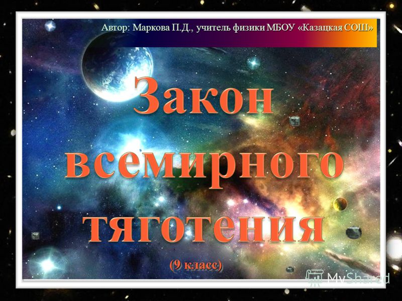 Автор: Маркова П.Д., учитель физики МБОУ «Казацкая СОШ» (9 класс)
