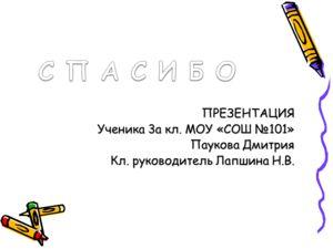 ПРЕЗЕНТАЦИЯ Ученика 3а кл. МОУ «СОШ 101» Паукова Дмитрия Кл. руководитель Лапшина Н.В.