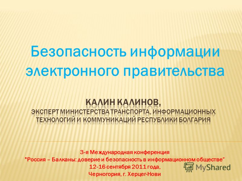 Безопасность информации электронного правительства 3-я Международная конференция Россия – Балканы: доверие и безопасность в информационном обществе 12-16 сентября 2011 года, Черногория, г. Херцег-Нови