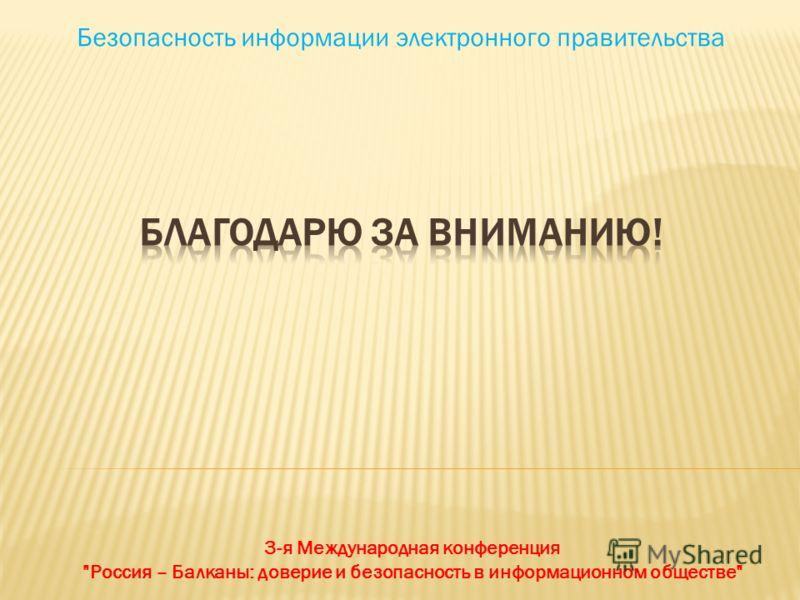 Безопасность информации электронного правительства 3-я Международная конференция Россия – Балканы: доверие и безопасность в информационном обществе