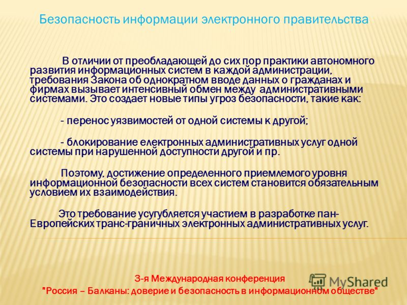 Безопасность информации электронного правительства 3-я Международная конференция