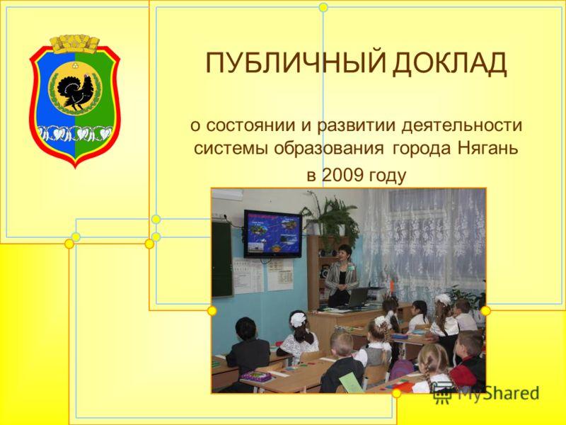 ПУБЛИЧНЫЙ ДОКЛАД о состоянии и развитии деятельности системы образования города Нягань в 2009 году