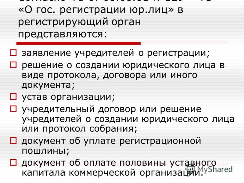 закон регистрация юр лиц: