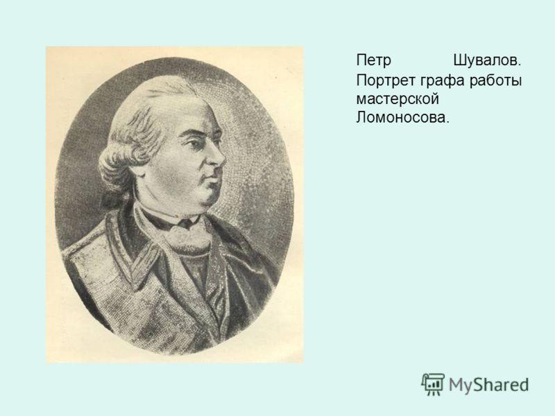 Петр Шувалов. Портрет графа работы мастерской Ломоносова.