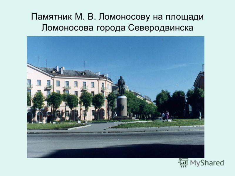 Памятник М. В. Ломоносову на площади Ломоносова города Северодвинска