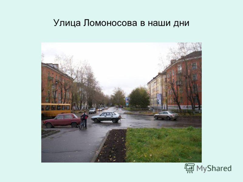 Улица Ломоносова в наши дни