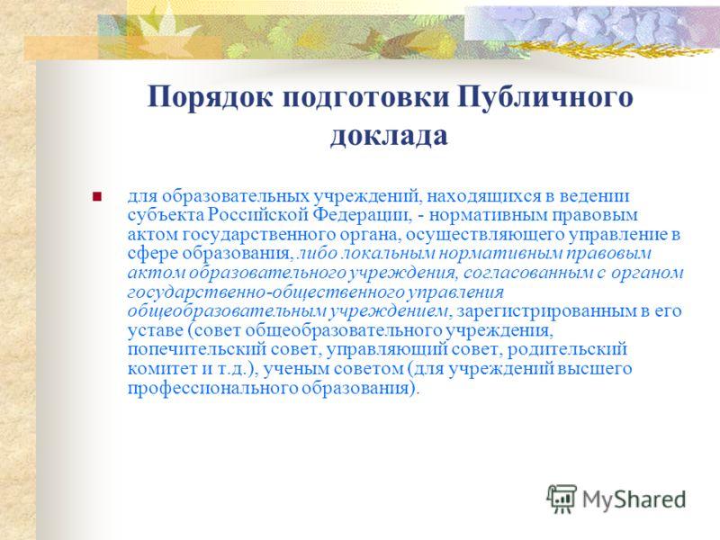 Порядок подготовки Публичного доклада для образовательных учреждений, находящихся в ведении субъекта Российской Федерации, - нормативным правовым актом государственного органа, осуществляющего управление в сфере образования, либо локальным нормативны