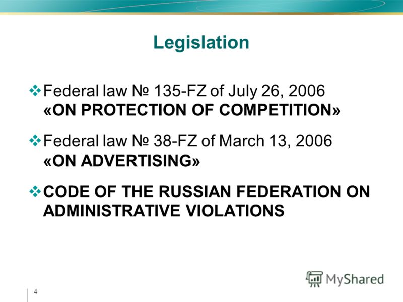 4 Legislation Federal law 135-FZ of July 26, 2006 «ON PROTECTION OF COMPETITION» Federal law 38-FZ of March 13, 2006 «ON ADVERTISING» CODE OF THE RUSSIAN FEDERATION ON ADMINISTRATIVE VIOLATIONS