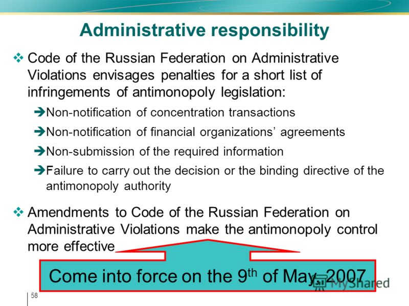 58 Administrative responsibility Code of the Russian Federation on Administrative Violations envisages penalties for a short list of infringements of antimonopoly legislation: Non-notification of concentration transactions Non-notification of financi