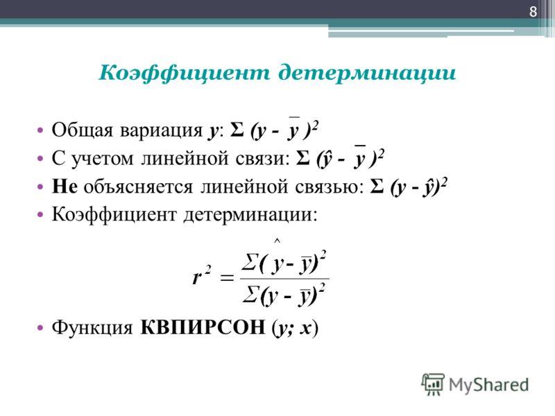 Коэффициент детерминации Общая вариация у: Σ (у - y ) 2 C учетом линейной связи: Σ (ŷ - у ) 2 Не объясняется линейной связью: Σ (y - ŷ) 2 Коэффициент детерминации: Функция КВПИРСОН (y; x) 8