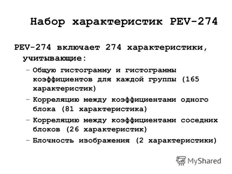 Набор характеристик PEV-274 PEV-274 включает 274 характеристики, учитывающие: –Общую гистограмму и гистограммы коэффициентов для каждой группы (165 характеристик) –Корреляцию между коэффициентами одного блока (81 характеристика) –Корреляцию между коэ