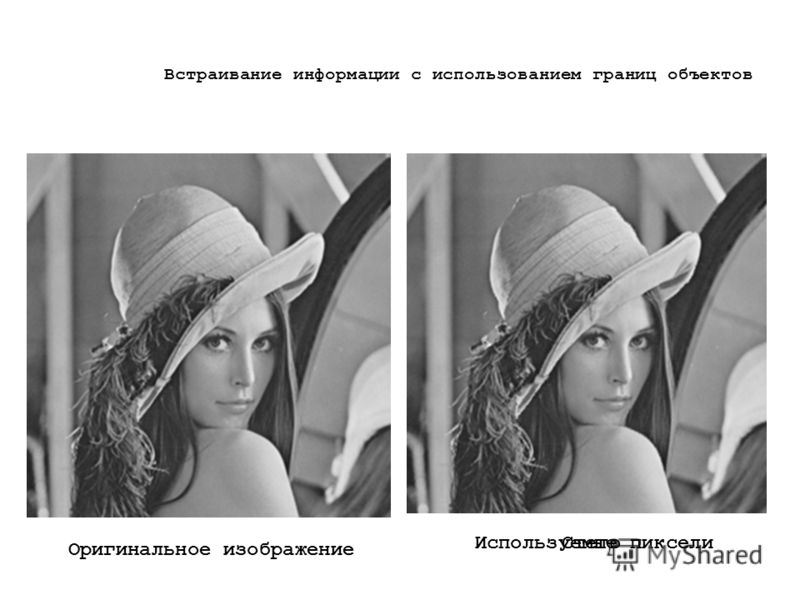 Встраивание информации с использованием границ объектов Оригинальное изображение Используемые пикселиСтего