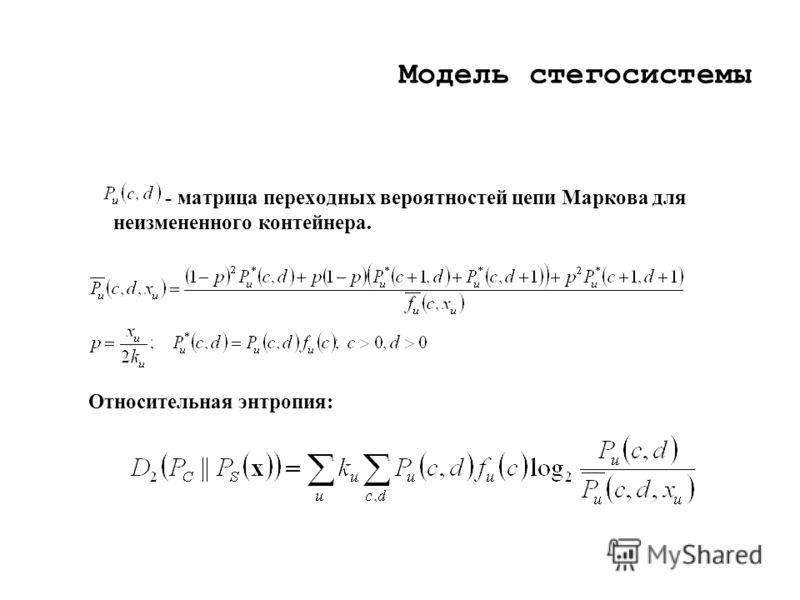 Модель стегосистемы - матрица переходных вероятностей цепи Маркова для неизмененного контейнера. Относительная энтропия: