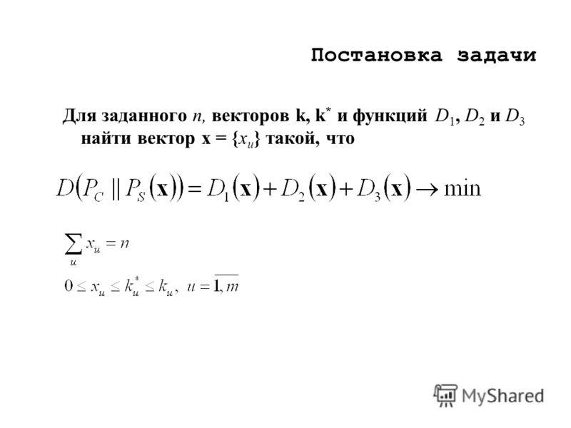 Постановка задачи Для заданного n, векторов k, k * и функций D 1, D 2 и D 3 найти вектор x = {x u } такой, что