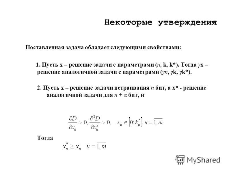 Некоторые утверждения Поставленная задача обладает следующими свойствами: 1. Пусть x – решение задачи с параметрами (n, k, k*). Тогда γx – решение аналогичной задачи с параметрами (γn, γk, γk*). 2. Пусть x – решение задачи встраивания n бит, а x* - р