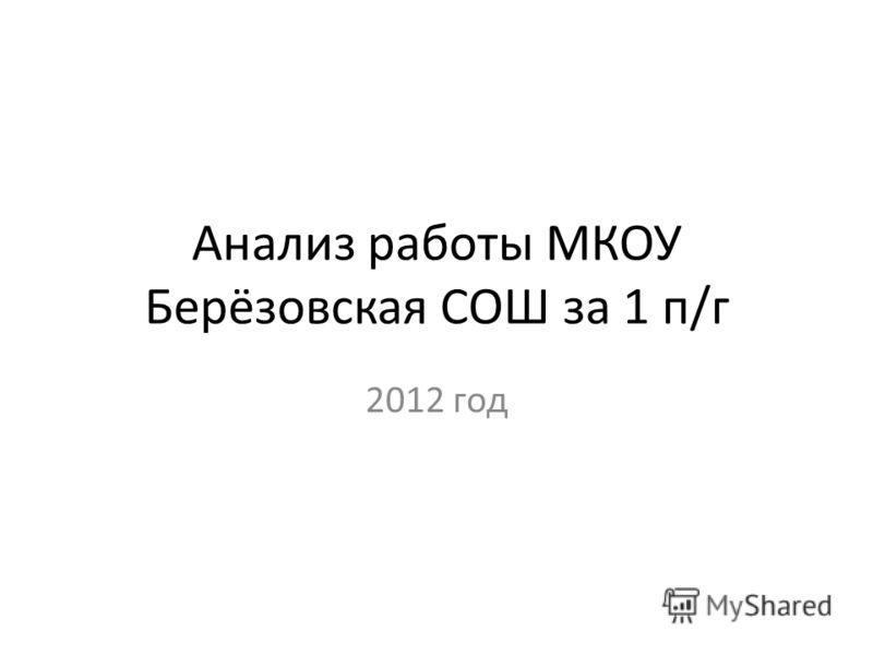 Анализ работы МКОУ Берёзовская СОШ за 1 п/г 2012 год