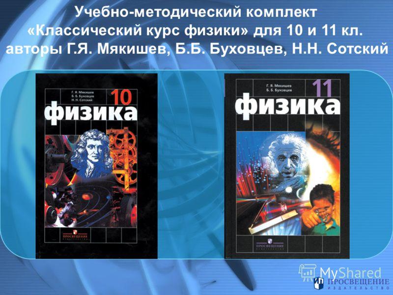 Учебно-методический комплект «Классический курс физики» для 10 и 11 кл. авторы Г.Я. Мякишев, Б.Б. Буховцев, Н.Н. Сотский