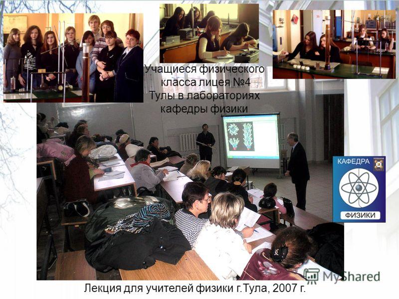 Лекция для учителей физики г.Тула, 2007 г. Учащиеся физического класса лицея 4 Тулы в лабораториях кафедры физики