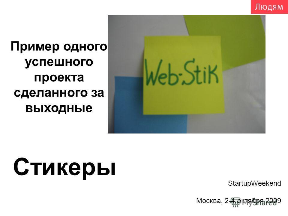 Стикеры StartupWeekend Москва, 2-4 октября 2009 Пример одного успешного проекта сделанного за выходные