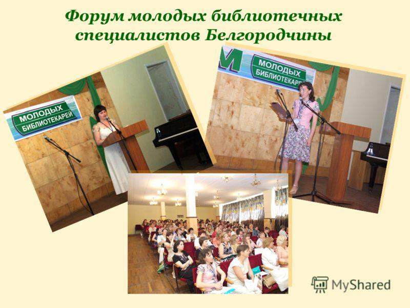 Форум молодых библиотечных специалистов Белгородчины