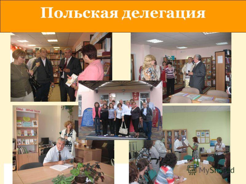 Польская делегация