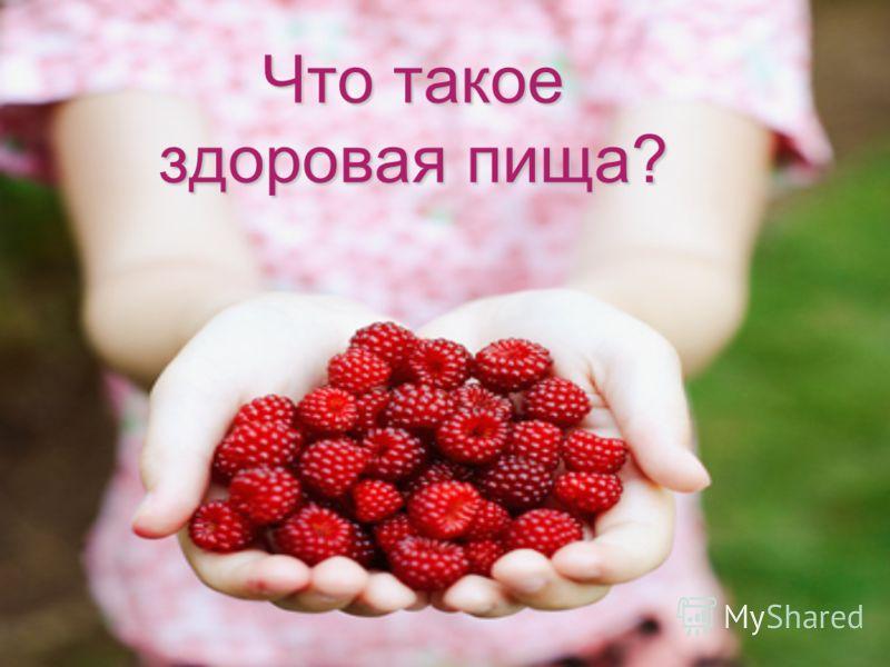 Что такое здоровая пища?