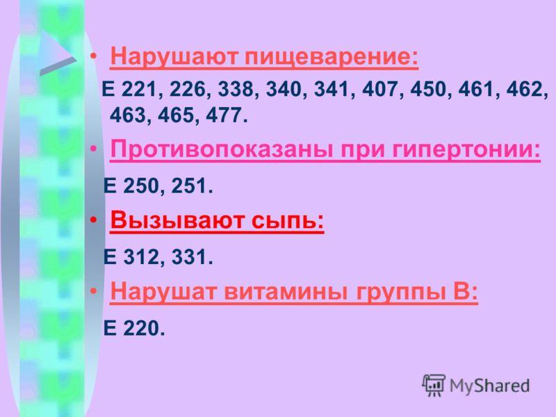 Нарушают пищеварение: Е 221, 226, 338, 340, 341, 407, 450, 461, 462, 463, 465, 477. Противопоказаны при гипертонии: Е 250, 251. Вызывают сыпь: Е 312, 331. Нарушат витамины группы В: Е 220.