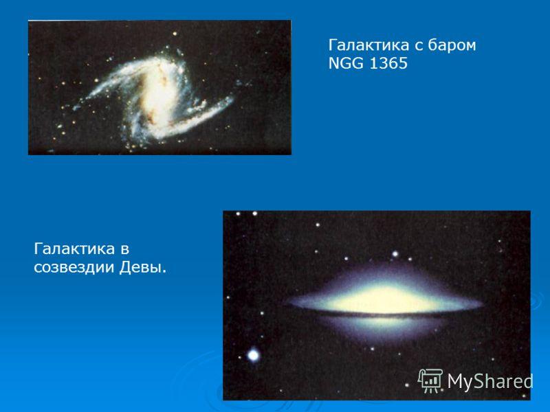 Галактика в созвездии Девы. Галактика с баром NGG 1365