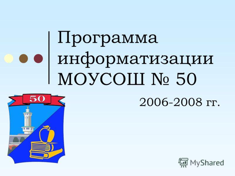 Программа информатизации МОУСОШ 50 2006-2008 гг.