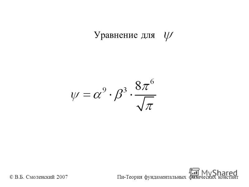 Уравнение для © В.Б. Смоленский 2007 Пи-Теория фундаментальных физических констант