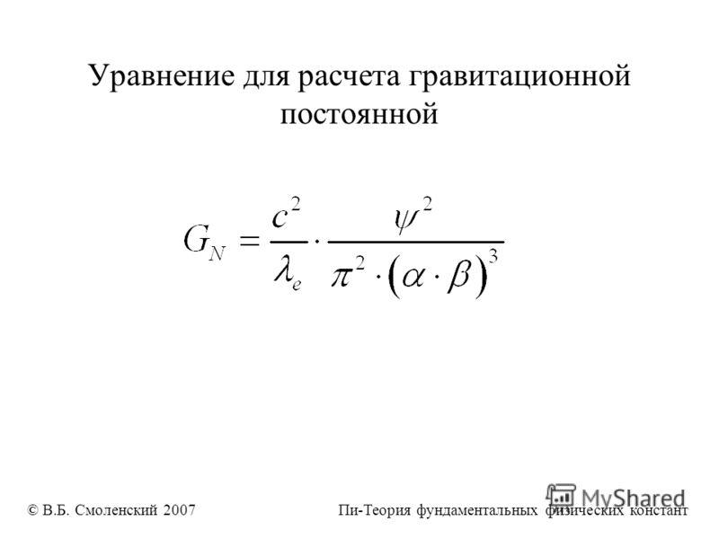 Уравнение для расчета гравитационной постоянной © В.Б. Смоленский 2007 Пи-Теория фундаментальных физических констант
