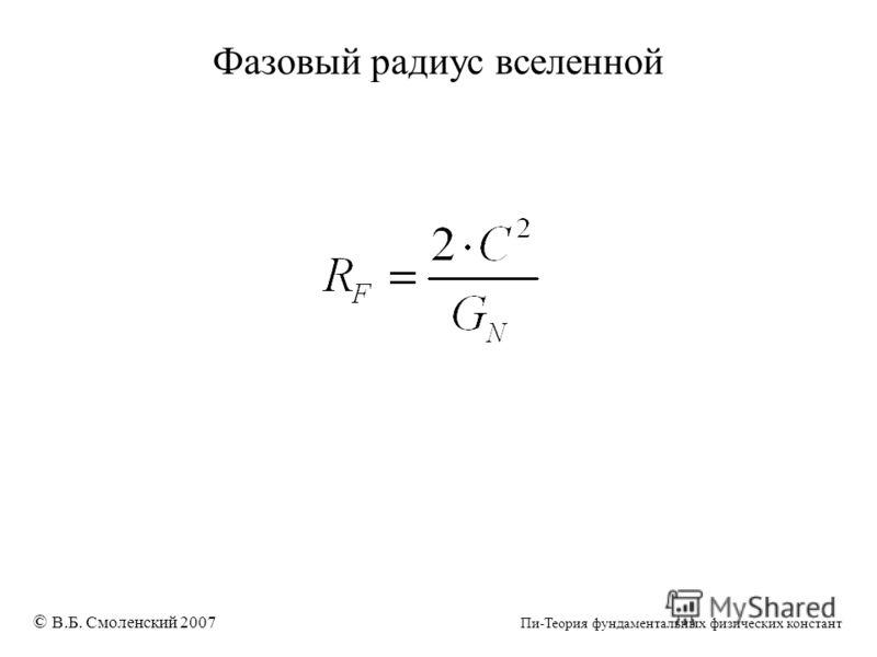 Фазовый радиус вселенной © В.Б. Смоленский 2007 Пи-Теория фундаментальных физических констант