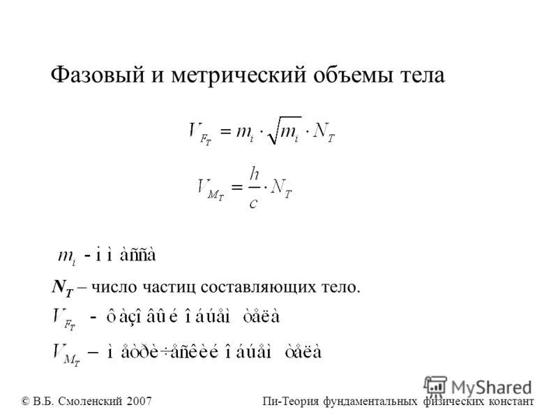 Фазовый и метрический объемы тела N T – число частиц составляющих тело. © В.Б. Смоленский 2007 Пи-Теория фундаментальных физических констант