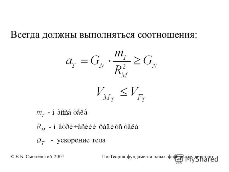 Всегда должны выполняться соотношения: - ускорение тела © В.Б. Смоленский 2007 Пи-Теория фундаментальных физических констант