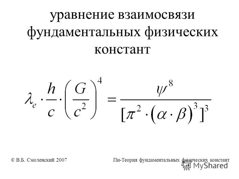 уравнение взаимосвязи фундаментальных физических констант © В.Б. Смоленский 2007 Пи-Теория фундаментальных физических констант