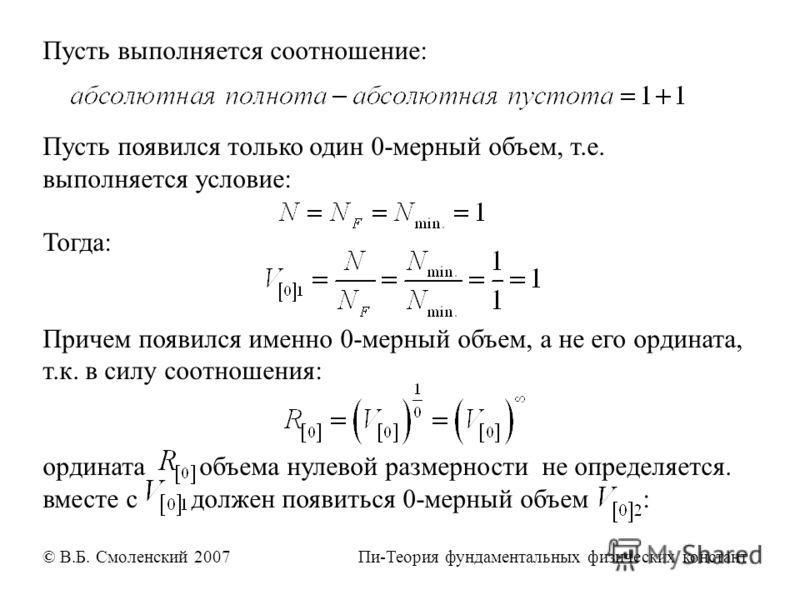 Пусть выполняется соотношение: Пусть появился только один 0-мерный объем, т.е. выполняется условие: Тогда: Причем появился именно 0-мерный объем, а не его ордината, т.к. в силу соотношения: ордината объема нулевой размерности не определяется. вместе