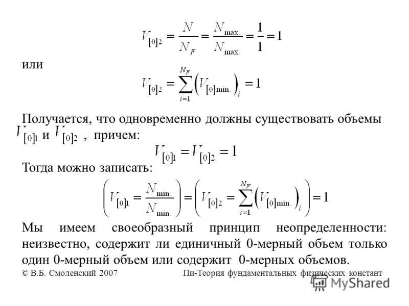 или Получается, что одновременно должны существовать объемы и, причем: Тогда можно записать: Мы имеем своеобразный принцип неопределенности: неизвестно, содержит ли единичный 0-мерный объем только один 0-мерный объем или содержит 0-мерных объемов. ©