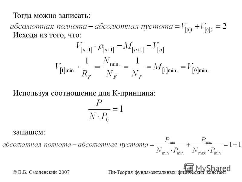 Тогда можно записать: Исходя из того, что: Используя соотношение для К-принципа: запишем: © В.Б. Смоленский 2007 Пи-Теория фундаментальных физических констант