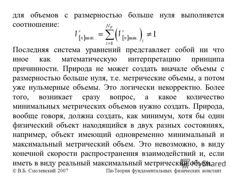 для объемов с размерностью больше нуля выполняется соотношение: Последняя система уравнений представляет собой ни что иное как математическую интерпретацию принципа причинности. Природа не может создать вначале объемы с размерностью больше нуля, т.е.
