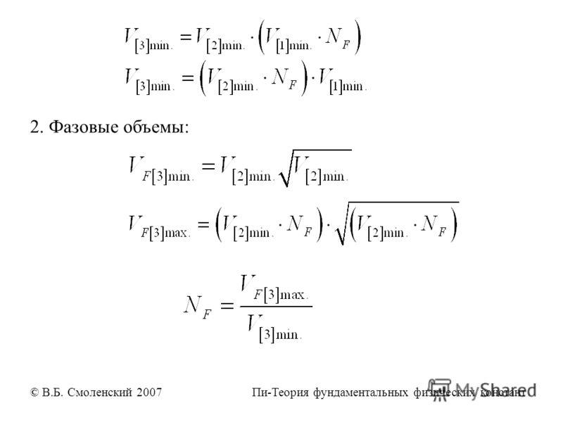 2. Фазовые объемы: © В.Б. Смоленский 2007 Пи-Теория фундаментальных физических констант