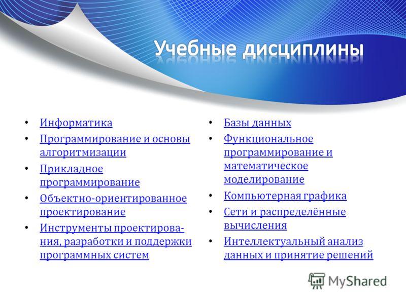 Информатика Программирование и основы алгоритмизации Программирование и основы алгоритмизации Прикладное программирование Прикладное программирование Объектно-ориентированное проектирование Объектно-ориентированное проектирование Инструменты проектир
