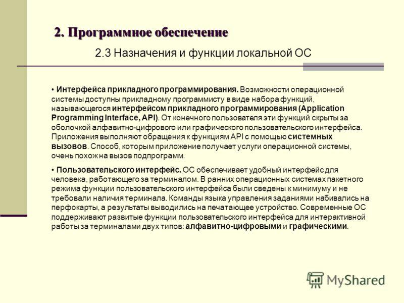 2. Программное обеспечение 2.3 Назначения и функции локальной ОС Интерфейса прикладного программирования. Возможности операционной системы доступны прикладному программисту в виде набора функций, называющегося интерфейсом прикладного программирования
